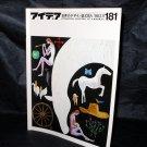 Idea International Graphic Art 181 1983 Japan Book Kenichi Kuriyagawa