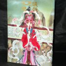 Fushigi Yugi Part 1 ANIME MANGA Japan Character ART BOOK YU WATASE