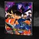 Case Closed Detective Conan Countdown to Heaven Soundtrack Anime Music CD