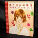 KARE KANO HIS AND HER CIRCUMSTANCES Kareshi Kanojo No Jijyo ANIME ART BOOK