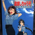 Youre Under Arrest Taiho Shichauzo Movie Large Anime Art Book