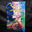SAILOR MOON SUPER S MOVIE MEMORIAL JAPAN ANIME ART BOOK