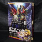 Elminage III PSP RPG Game Japan Complete Guide Book NEW