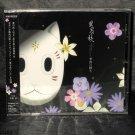 Hotarubi no Mori e Original Soundtrack Japan Anime Music CD NEW