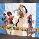 Gensomaden Saiyuki Requiem Movie Sketch Book Anime Art FREE SHIPPING