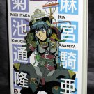 KIA ASAMIYA ANIME ART BOOK TELEPHONE CARD Japan Anime Manga Character Art Book