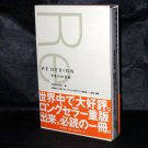 Kenya Hara Re-Design Daily Products of the 21st century Design Art Book NEW
