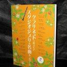 Studio Ghibli Clarinet Music Score plus CD Piano Solo Music Score NEW