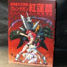 GROUNDWORK OF GURREN LAGANN MOVIE JAPAN  Anime Manga Character Art Book NEW