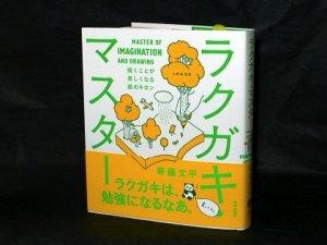 Bunpei Yorifuji Master Of Imagination And Drawing Japan Graffiti Art Book NEW
