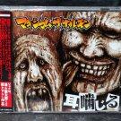 Maximum The Hormone Mimi Kajiru JAPAN ROCK Music CD 2003 1st Album NEW