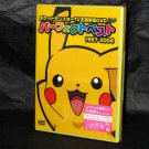 POKEMON TV Theme Songs DVD Perfect Best 1997-2004 Japan Anime Music DVD NEW