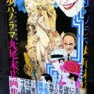 Suehiro Maruo Ranpo Panorama JAPAN Retro Bizarre Horror ART BOOK NEW