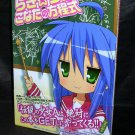 Lucky Star Raki Suta Japan Anime Art Book MANGA Book DS GAME NEW
