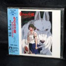 Princess Mononoke Hime Anime Japan MOVIE FILM OST SOUNDTRACK CD
