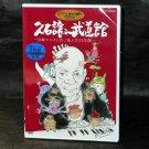 Joe Hisaishi In Budokan Miyazaki Anime To Tomo Japan Live Concert DVD NEW