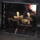 Space Battleship Yamato 2010 Japan Movie Soundtrack Naoki Sato NEW