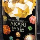 Gakken Mook Vol. 29 Akari Paper Lantern Lamp Shade Japan Origami Art Book NEW