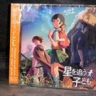 Hoshi Wo Ou Kodomo Soundtrack Japan Anime Music CD NEW