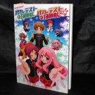 Baka and Test Ni Baka to Test to Shokanju Japan Anime Band Score Music NEW