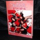 Kara Super Girl Piano JPOP Japan Pop Idol Group Music Score NEW