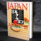 JAPAN AS IT IS: A BILINGUAL GUIDE AND REFERENCE BOOK
