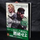 Metal Gear Solid Snake Eater 3D Complete Guide Konami Japan PS3 Book NEW