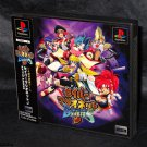 Saber Marionette J Battle Sabers PS One PS1 Japan IMPORT ANIME Action GAME