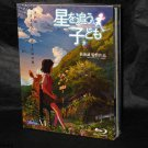 Children who Chase Lost Voices Blu-Ray Japan Blu-Ray DVD English Subtitles NEW