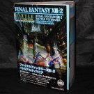 FINAL FANTASY XIII-2 Battle Ultimania Japan Game Guide Book NEW