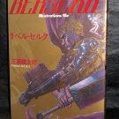 Berserk Illustration File Japan Anime Horror Gothic Bizzare Manga Japan Art Book