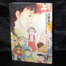 NEW Momose Yoshiyuki Sudio Ghibli Works Japan Anime Movie Art Book NEW