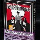 Zoku Sayonara Zetsubou-sensei Official Fanbook TV ANIMATION ANIME ART BOOK NEW