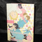 Kimi to Boku After School Fanbook Japan Anime Manga Guide Book NEW