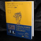 IGPX 3d Animation Making Book CG Anime Art Book NEW