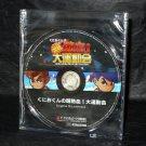 Kunio-kun No Chou Nekketsu Soundtrack CD DS GAME MUSIC SOUNDTRACK NEW