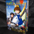 THE LEGEND OF HEROES Character Artbook Falcom Game JAPAN ART BOOK NEW