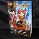 THE LEGEND OF HEROES Illustration Artbook Falcom Japan Game Art Book