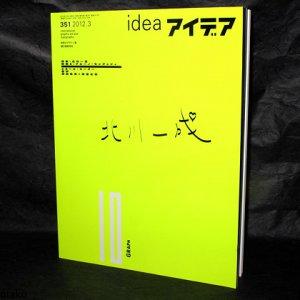 Idea International Graphic Art 351 2012 Japan Book Issay Kitagawa NEW