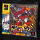 Cyberbots Full Metal Madness PS One Japan Fighting Game Capcom