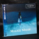 MALICE MIZER KYOMUNO NAKADE RARE INDIE JAPAN VISUAL CD