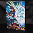 Yu-Gi-Oh! 5D'S Card The Valuable Book 12 Japan Anime Card Game Guide Book