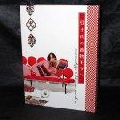 Mamechiyo Kimono Japan Japanese Photo Fashion Design Fabric Clothes Guide Book