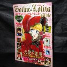 Gothic Lolita Bible 15 GOTH JAPAN BOOK Visual Kei MALICE MIZER NEW