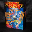 Darkstalkers All About Vampire Capcom Gamest 129 Japan Game Guide and Art Book