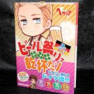 Hetalia Axis Powers German Japanese Conversation Guidebook Japan Anime Book NEW