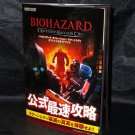 BioHazard Operation Raccoon City Japan PS3 Xbox 360 Guide Book Resident Evil NEW