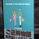 Ai Yazawa Illustrations Gokinjo Monogatari ANIME ART BOOK Japan NEW