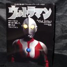 Ultraman the 45th Collection Japan Tokusatsu Super Hero Photo BOOK 2012 NEW
