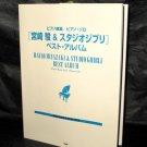 Studio Ghibli Best Album Huge 318 pages Piano Solo Music Score NEW